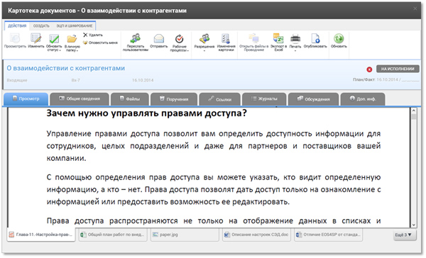 Предпросмотр файлов в карточке документа в EOS for SharePoint 4.0