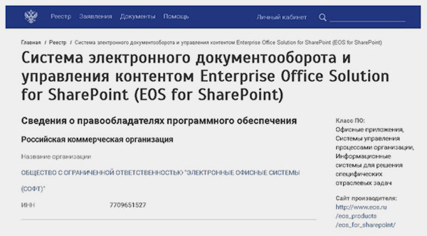 EOS for SharePoint в Едином реестре российского ПО