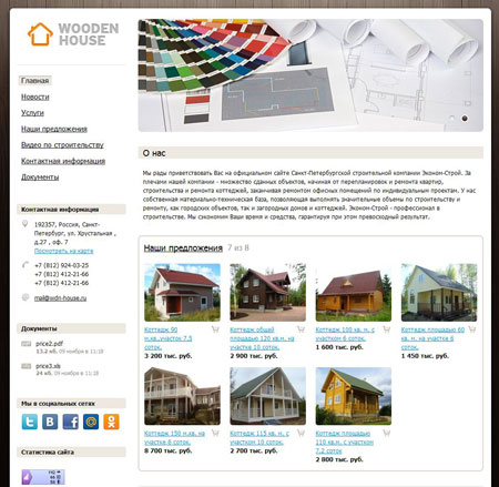 Сайт wdn-house.nethouse.ru, созданный с помощью Nethouse.ru