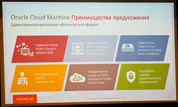 Преимущества Oracle Cloud Mashine