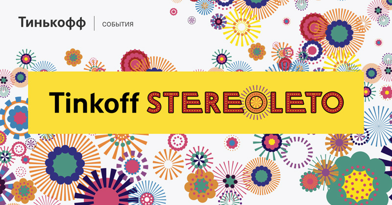 Tinkoff Stereoleto 2019